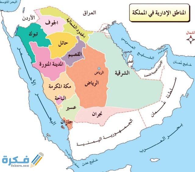 المناطق الإدارية في المملكة