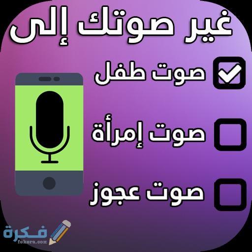 تطبيق تغير الصوت أثناء المكالمة