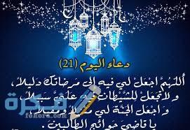 دعاء اليوم الواحد و العشرين من رمضان