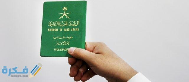 خطوات تجديد الجواز السعودي في أمريكا