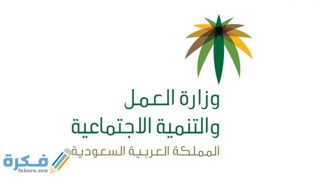 صيغة نموذج عقد عمل لغير السعوديين