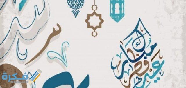 موعد صلاة عيد الفطر في الكويت