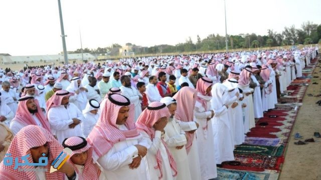 موعد صلاة العيد في الرياض