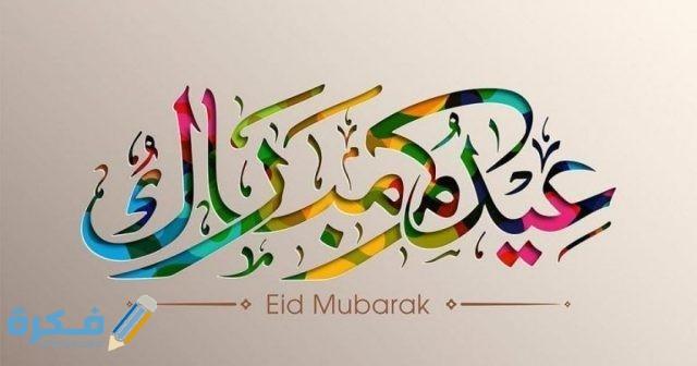 موعد صلاة عيد الفطر في الأردن 2021 متى توقيت صلاة العيد في ...