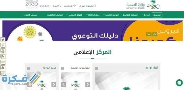 تسجيل الدخول نظام موقع موارد وزارة الصحة وخدمة مديري موقع فكرة