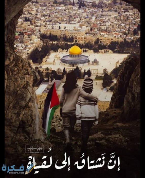 عبارات عن القدس وفلسطين