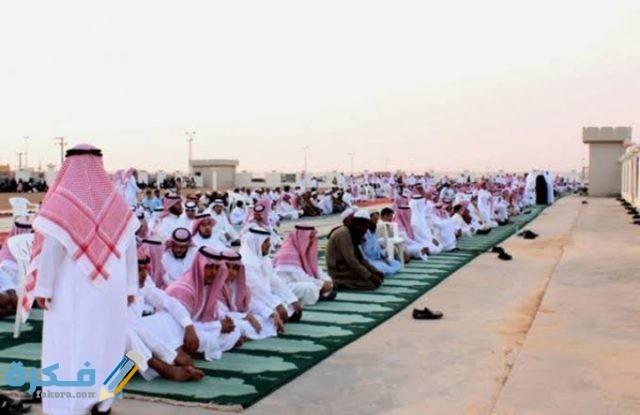 موعد صلاة عيد الفطر في السعودية