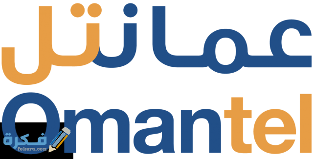 طرق دفع فواتير عمانتل Omantel بالخطوات 2021