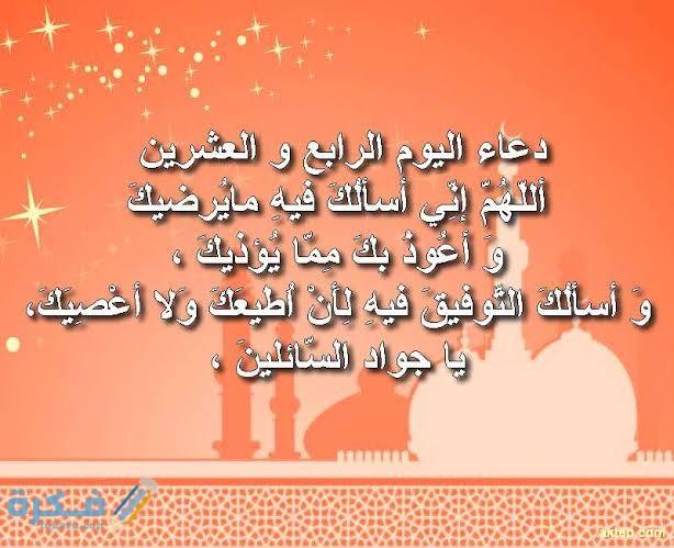 دعاء اليوم الرابع و العشرين من رمضان