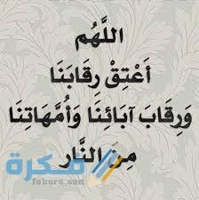 دعاء اللهم اعتق رقابنا ورقاب والدينا من النار