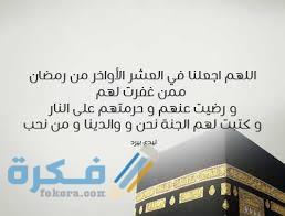 دعاء العتق من النار في العشر الأواخر من رمضان