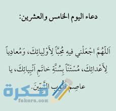 دعاء اليوم الخامس و العشرين من رمضان