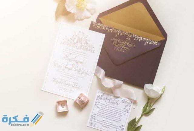 برقيات دعوة فرح او زواج