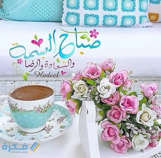 برقيات صباح الخير
