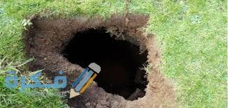 تفسير حلم سقوط طفل في حفرة