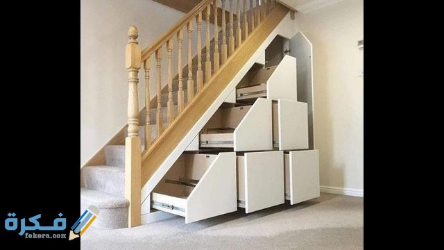 طرق استغلال المساحة تحت الدرج
