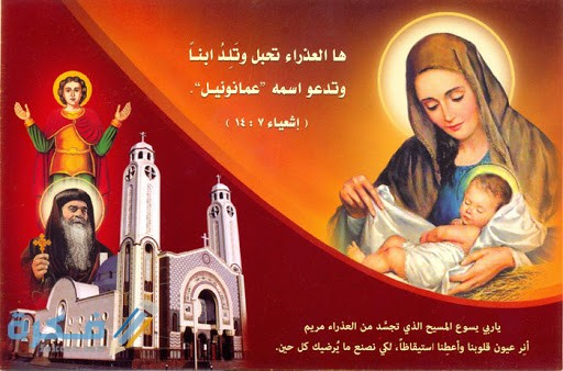 رسائل تهنئة عيد القيامة المجيد 2021