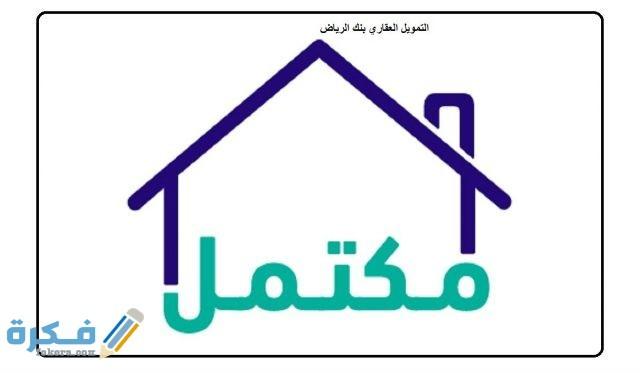 تجربتي مع بنك الرياض للتمويل العقاري