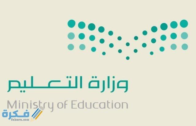 اهداف التعليم في المملكة العربية السعودية 1442 الاهداف العامة لسياسة التعليم في المملكة موقع فكرة