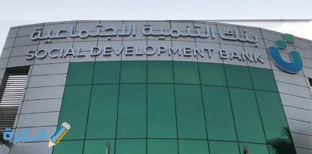 شروط التقديم على قرض الزواج بنك التسليف السعودي