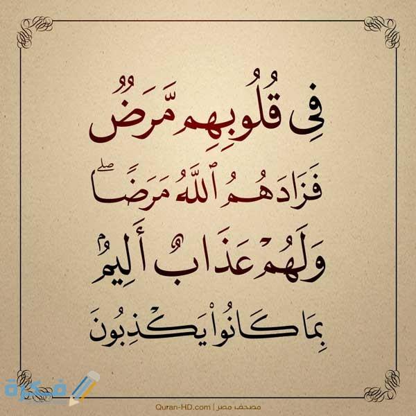 ايات قرآنية مؤثرة قصيرة
