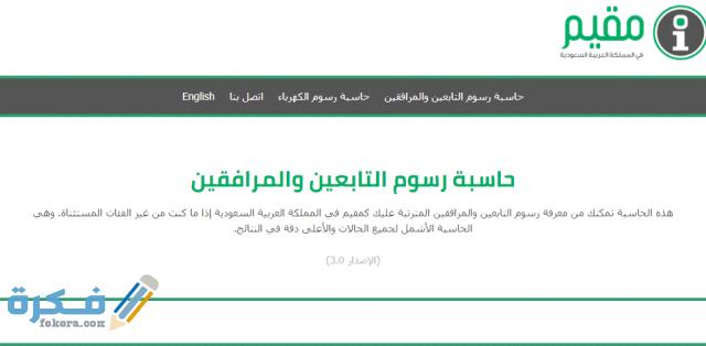 كيفية حساب رسوم المرافقين 1442 في السعودية موقع فكرة