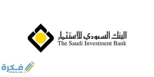 رسوم التحويل داخل البنك السعودي للاستثمار