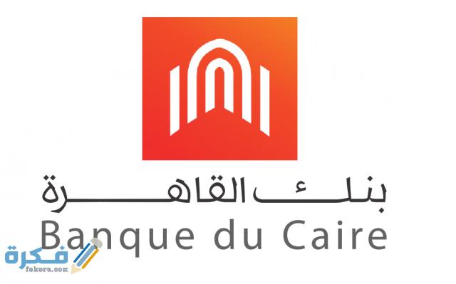 رسوم التحويل داخل بنك القاهرة
