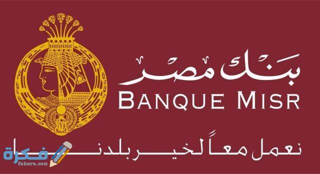 رسوم التحويل داخل بنك مصر