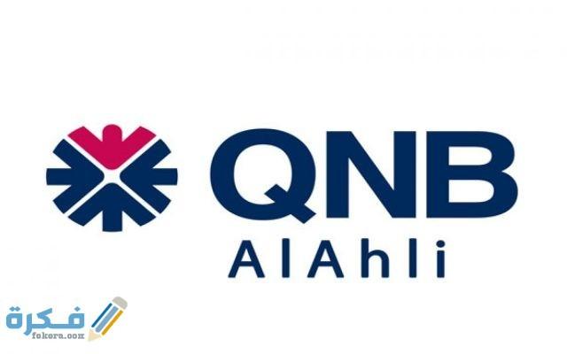 رسوم التحويل داخل بنك QNB