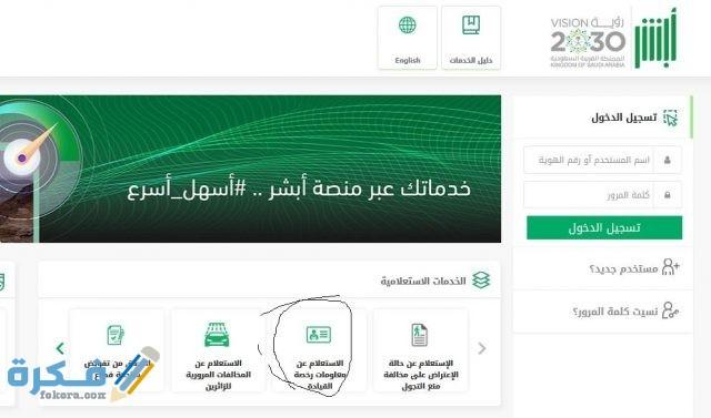 الاستعلام عن تاريخ انتهاء رخصة السيارة في السعودية 1443