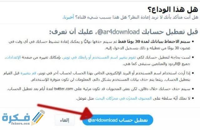 شرح كيفية حذف حساب تويتر بالخطوات موقع فكرة