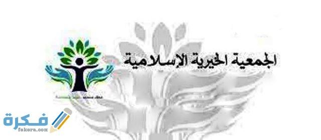 نبذة عن الجمعية الخيرية الإسلامية