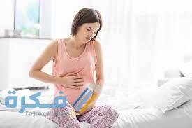 كم يستمر مغص بداية الحمل