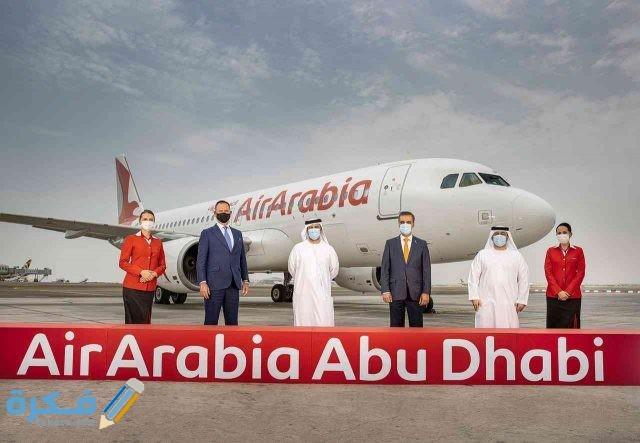 نبذة عن شركة طيران العربية