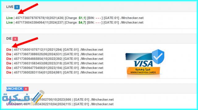 موقع فحص البطاقات ccn gate