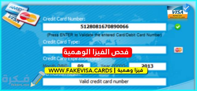 طريقة فحص البطاقات الوهمية من خلال موقع cnn gate