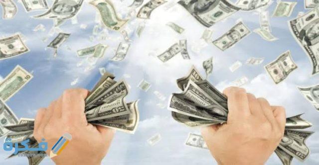 تفسير رؤية اعطاء المال