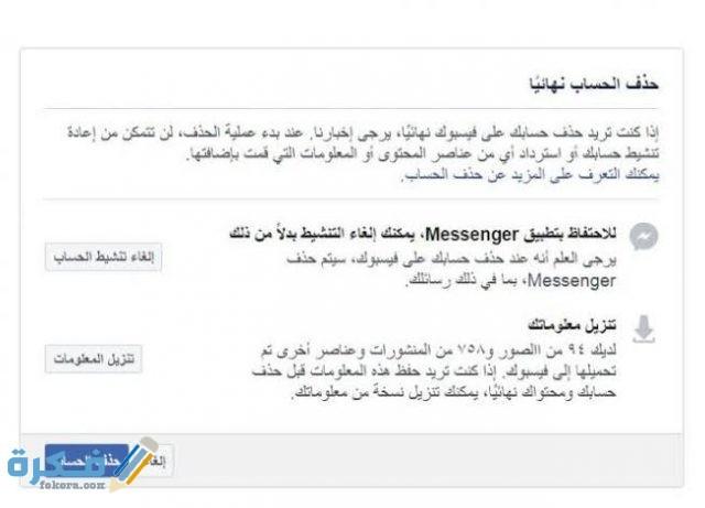 رابط تعطيل حساب فيس بوك
