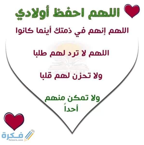 دعاء للاولاد Islamic Phrases Islam 3