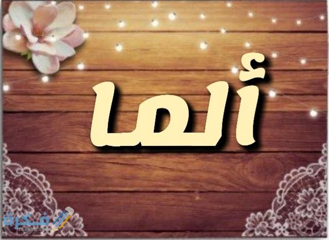 معنى اسم ألما Alma وشخصيتها وحكم التسمية في الاسلام موقع فكرة