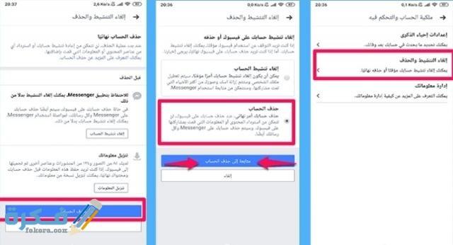 كيفية حذف حساب الفيس بوك نهائيا من الهاتف موقع فكرة