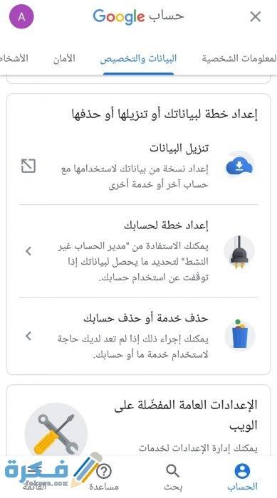 طريقة حذف حساب الجيميل Gmail نهائيا موقع فكرة