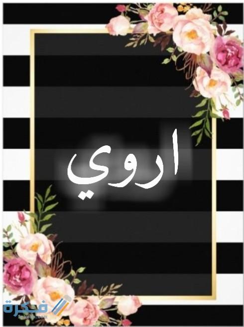 فيديو على اسم اروى I Love You Arwa Youtube 4