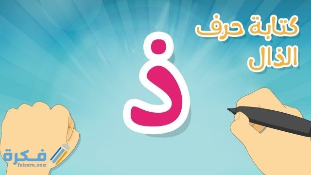 بلاد بحرف ال ذ