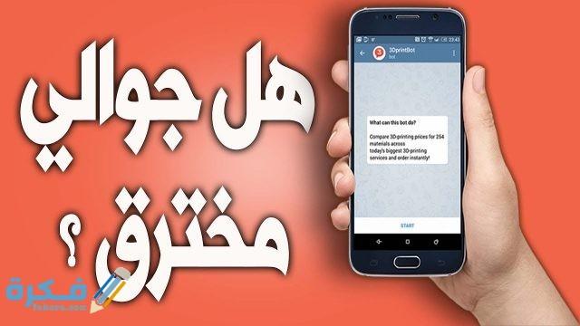 خطير هذا الكود يمكنك من التجسس على هاتف حبيبتك وأي شخص من دون لمسه س Iphone App Layout Android Secret Codes Useful Life Hacks