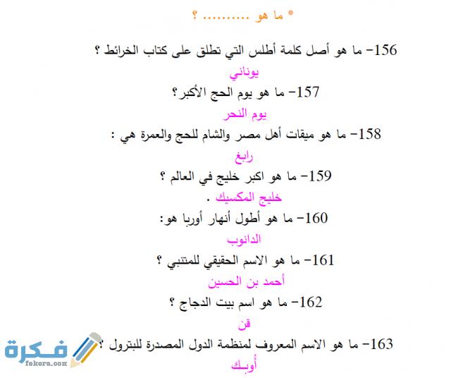 اسئلة عامة سهلة بالاجابة 12