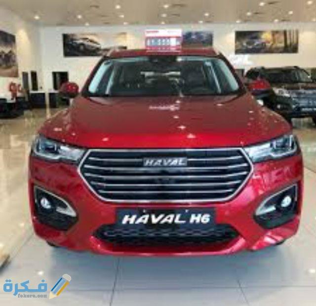 وكيل سيارات Haval في السعودية الاسعار واماكن الفروع موقع فكرة
