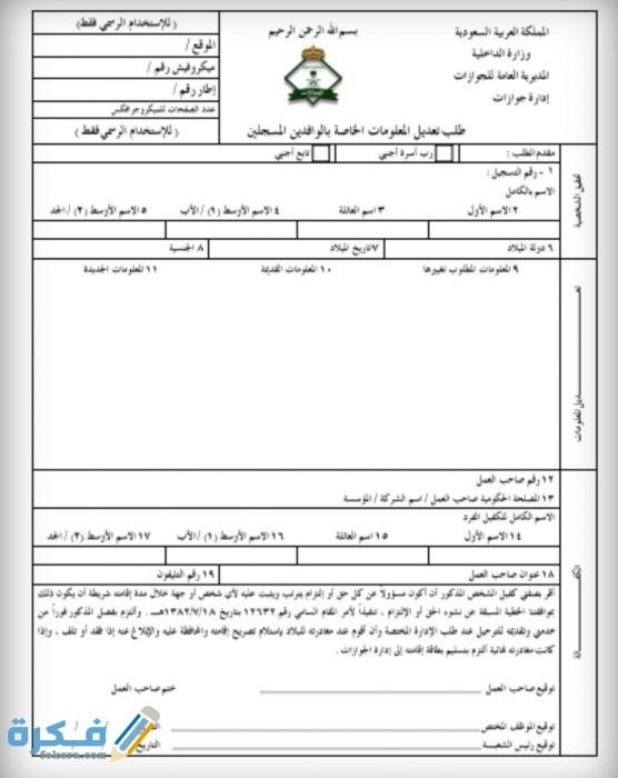 استمارة نقل معلومات من جواز قديم الى جواز جديد موقع فكرة