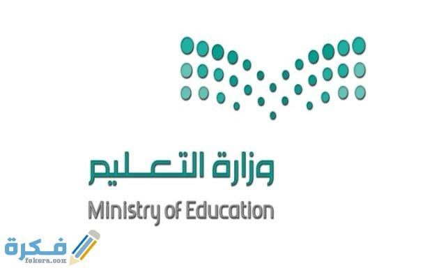 تحميل شعار وزارة التعليم 1442 مع الرؤية 2030 موقع فكرة
